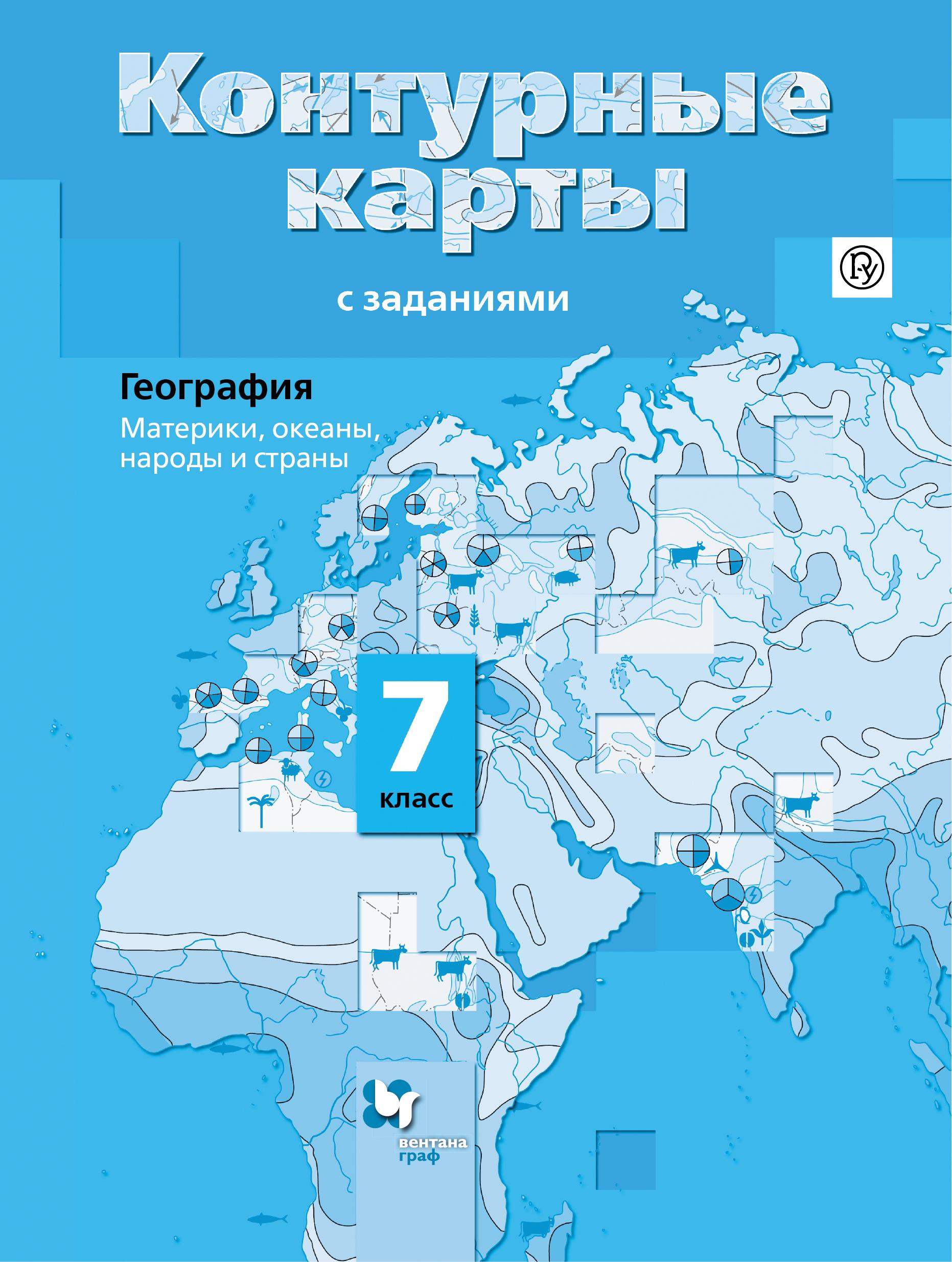 Душина И.В. География. Материки, океаны, народы и страны. 7класс. Контурные карты