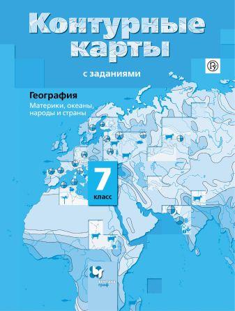 ДушинаИ.В. - География. Материки, океаны, народы и страны. 7класс. Контурные карты обложка книги