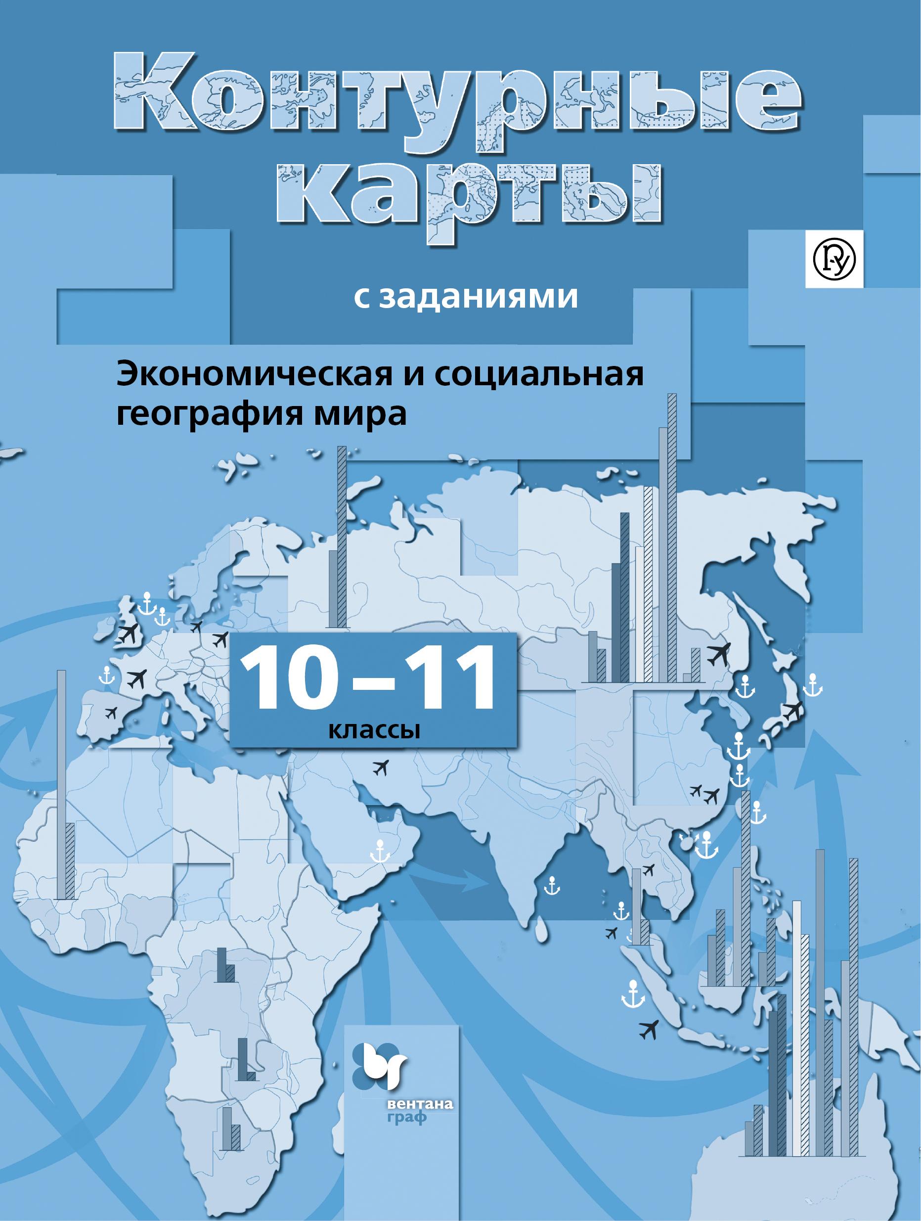 Экономическая и социальная география мира. 10-11классы. Контурные карты ( Бахчиева О.А.  )
