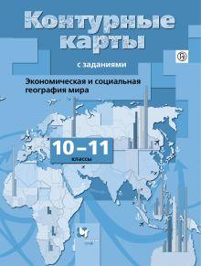 Экономическая и социальная география мира. 10-11классы. Контурные карты