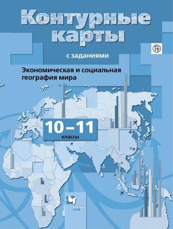 Экономическая и социальная география мира. 10-11классы. Контурные карты БахчиеваО.А.