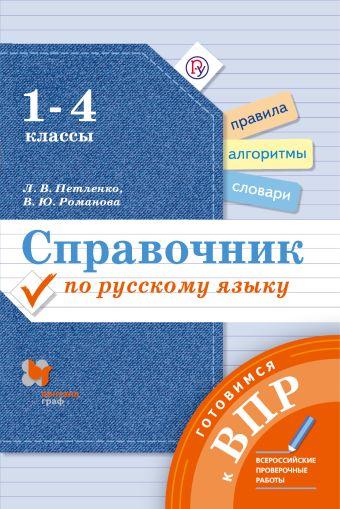 Петленко Л.В. Готовимся к ВПР. Русский язык. 1-4 класс. Справочник