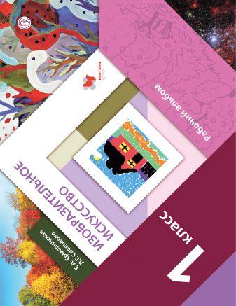 Савенкова Л.Г., Ермолинская Е.А. - Изобразительное искусство. 1 класс. Рабочий альбом. обложка книги