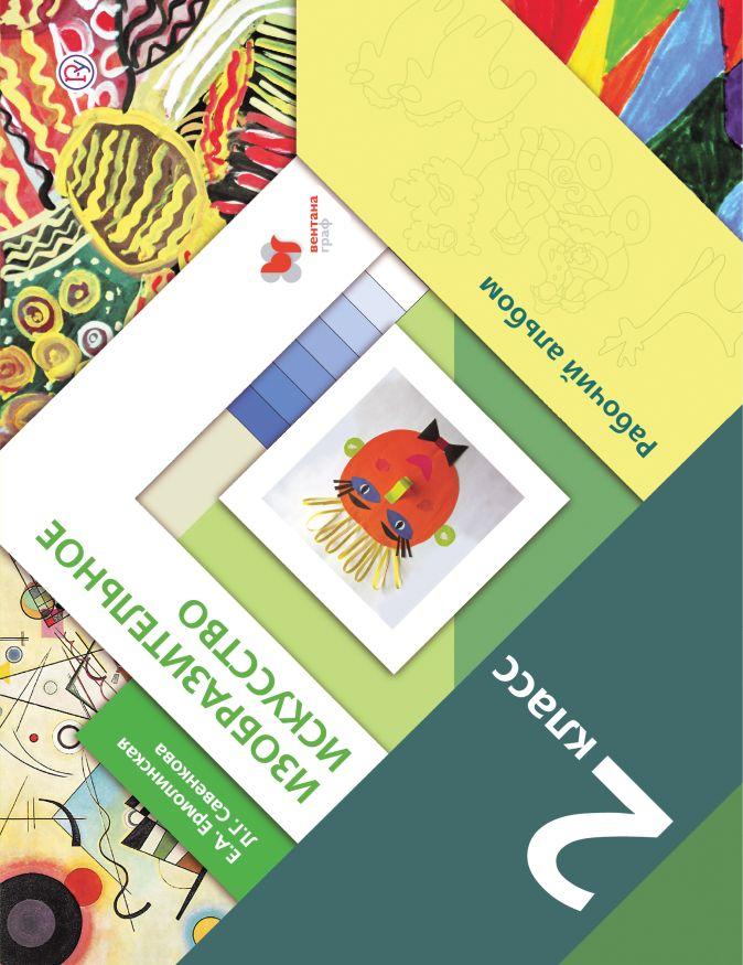 Савенкова Л.Г., Ермолинская Е.А. - Изобразительное искусство. 2 класс. Рабочий альбом. обложка книги