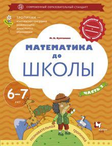 Математика до школы. 6-7 лет. Рабочая тетрадь Часть 2.
