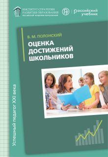 Оценка достижений школьников. Русский язык. Методическое пособие.