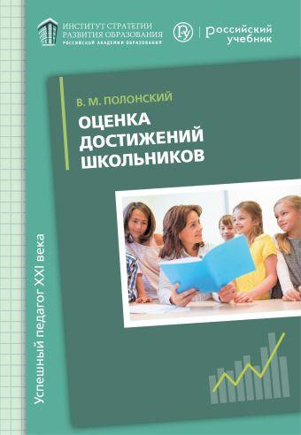 Полонский В.М. Оценка достижений школьников. Методическое пособие
