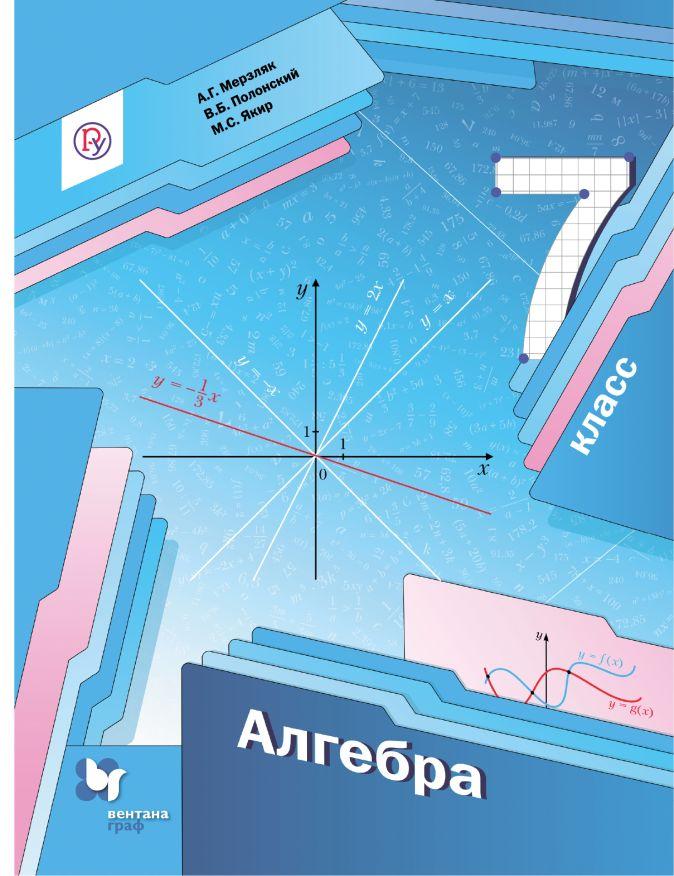Алгебра. 7 класс. Учебник. Мерзляк А.Г., Полонский В.Б., Якир М.С.