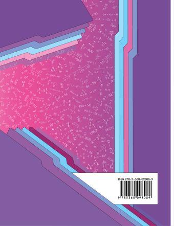Алгебра. 8 класс. Учебник Мерзляк А.Г., Полонский В.Б., Якир М.С.