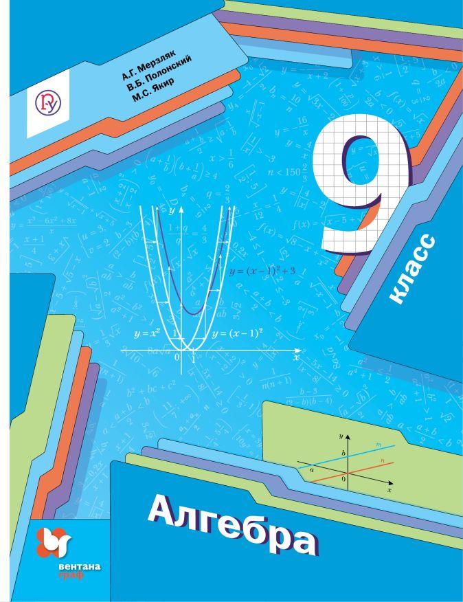 Алгебра. 9 класс. Учебник. Мерзляк А.Г., Полонский В.Б., Якир М.С.