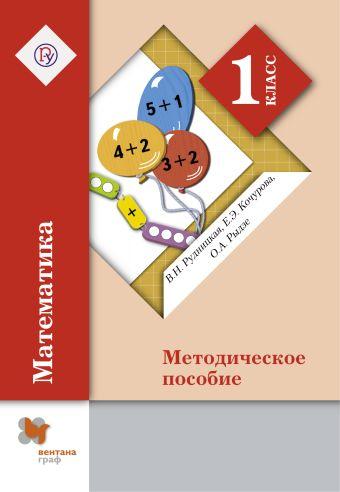 Математика. 1класс. Методическое пособие. РудницкаяВ.Н., КочуроваЕ.Э., РыдзеО.А.