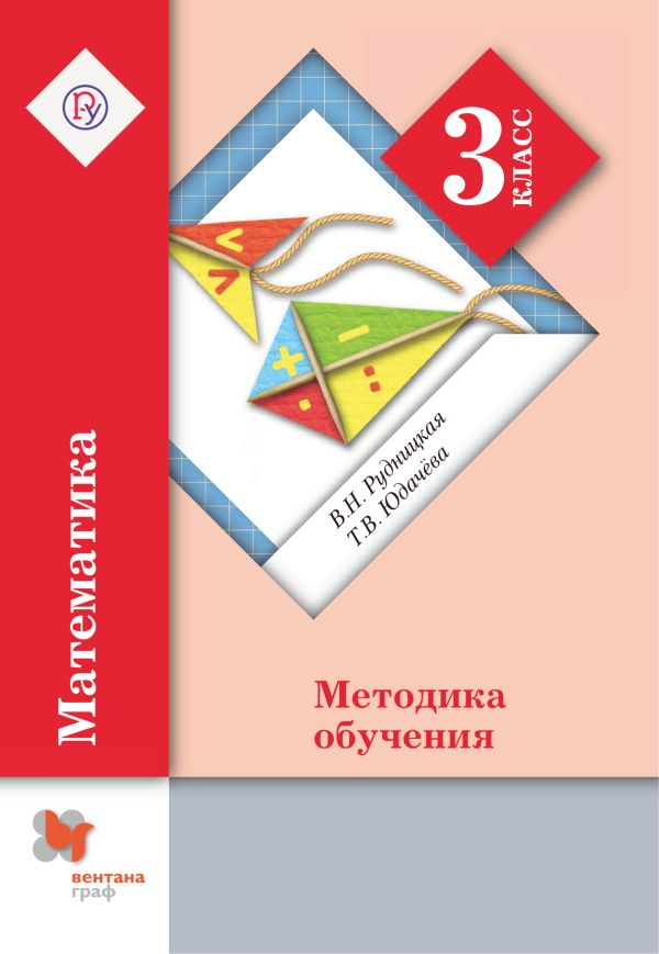 Математика. 3 класс. Методическое пособие Рудницкая В.Н., Юдачева Т.В.
