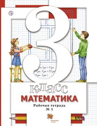 Математика. 3кл. Рабочая тетрадь №1. Минаева С.С., Рослова Л.О., Савельева И.В.