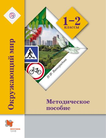 Окружающий мир. 1-2кл. Методическое пособие. Изд.2 ВиноградоваН.Ф.