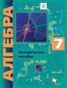 Алгебра (углубленное изучение). 7класс. Методическое пособие.