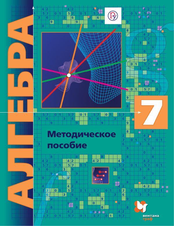 Алгебра (углубленное изучение). 7класс. Методическое пособие. Буцко Е.В., Мерзляк А.Г., Полонский В.Б.