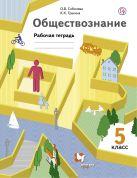 Соболева О.Б., Трухина К.К. - Обществознание. 5кл. Рабочая тетрадь.' обложка книги