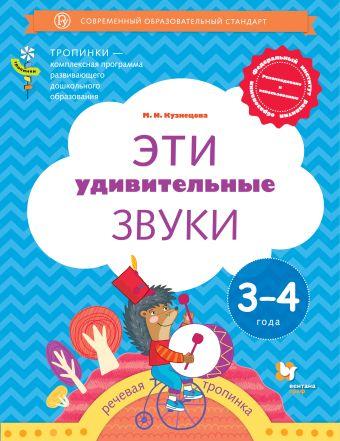 Эти удивительные звуки. Пособие для детей 3-4 лет Кузнецова М.И.