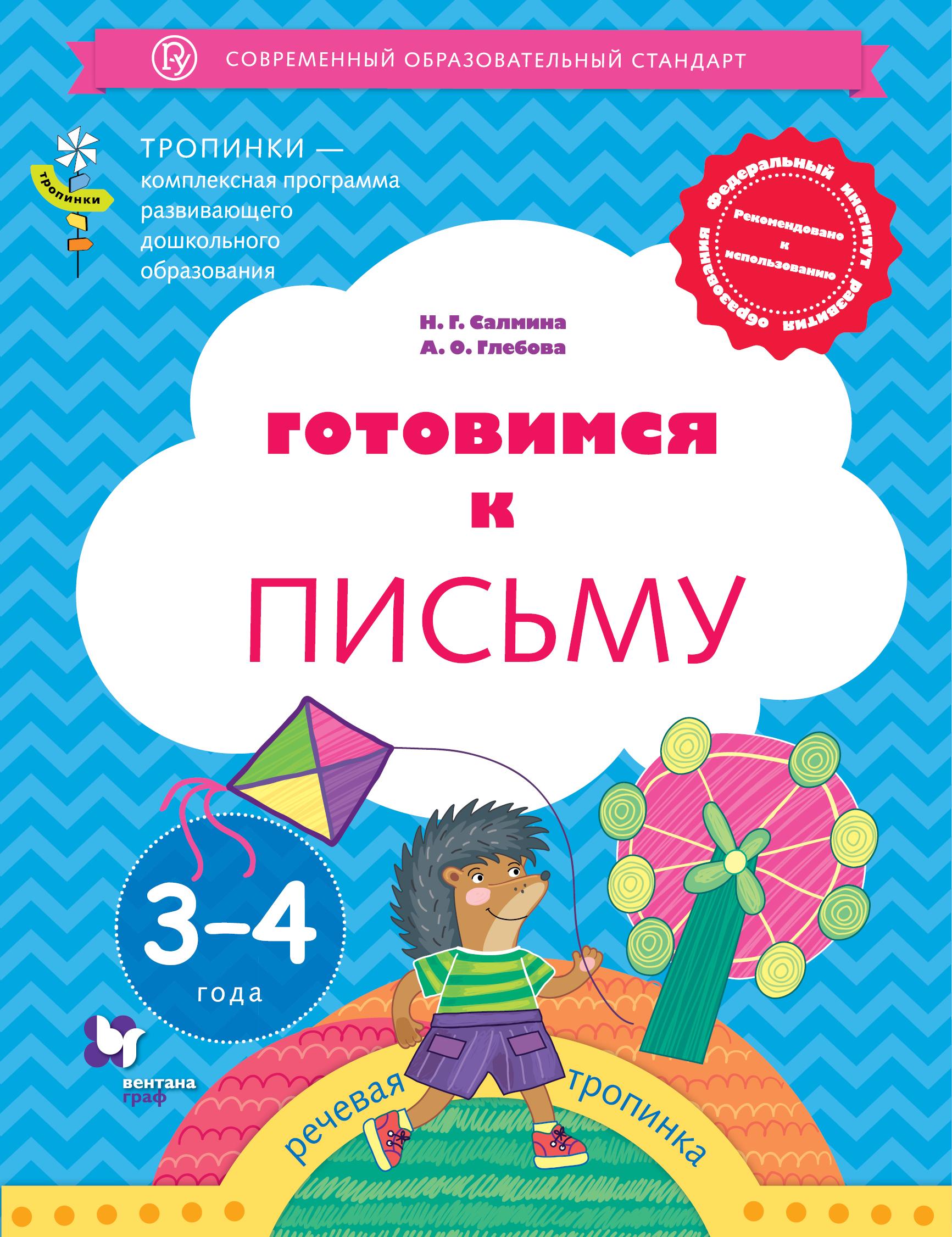 Салмина Н.Г., Глебова А.О. Готовимся к письму. 3-4 года. Дошкольное воспитание. Учебное пособие.