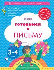 Готовимся к письму. 3-4 года. Дошкольное воспитание. Учебное пособие.