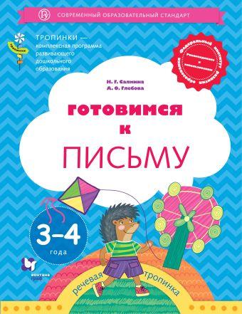 Готовимся к письму. 3-4 года. Дошкольное воспитание. Учебное пособие. Салмина Н.Г., Глебова А.О.