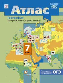 География. Материки, океаны, народы и страны. 7класс. Атлас.