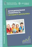 Функциональная грамотность младшего школьника. Дидактическое сопровождение. Книга для учителя