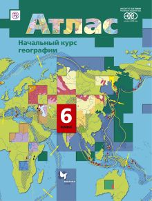 География. Начальный курс географии. 6класс. Атлас