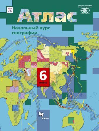 Душина И.В., Летягин А.А. - География. Начальный курс географии. 6класс. Атлас обложка книги