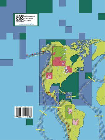 География. Начальный курс географии. 6класс. Атлас Душина И.В., Летягин А.А.