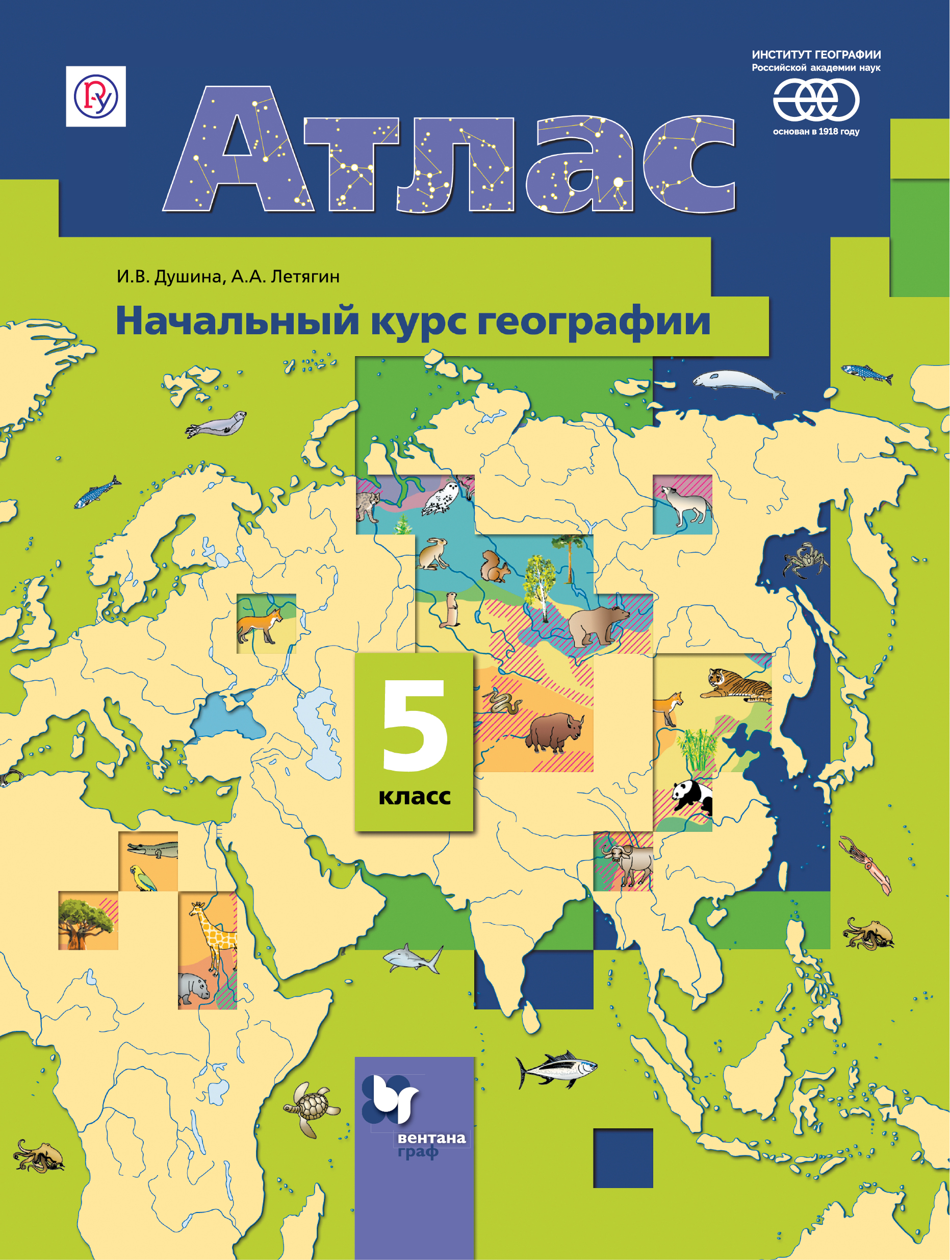 Душина И.В. География. Начальный курс географии. 5класс. Атлас