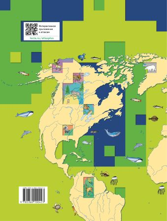 География. Начальный курс географии. 5класс. Атлас Душина И.В.