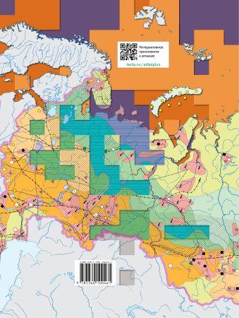 География России. Хозяйство. Регионы. 9класс. Атлас Таможняя Е.А.