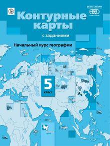 География. Начальный курс географии. 5класс. Контурные карты
