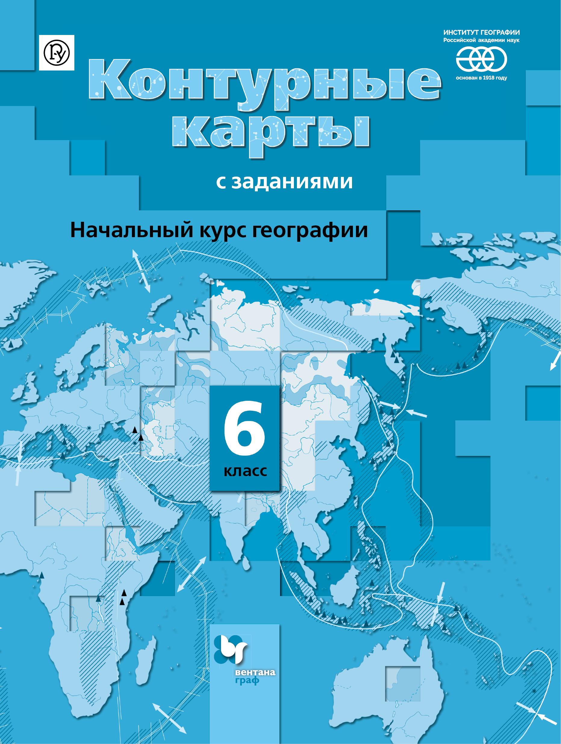 Летягин А.А. География. Начальный курс географии. 6класс. Контурные карты