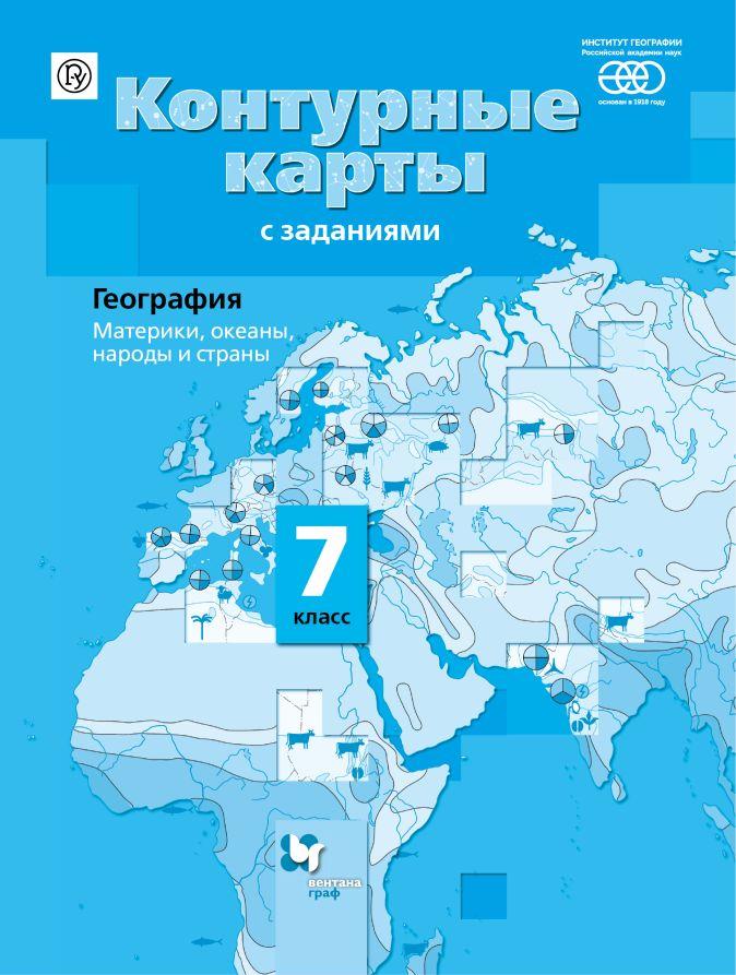 География. Материки, океаны, народы и страны. 7класс. Контурные карты Душина И.В.