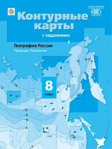 География России. Природа. Население. 8класс. Контурные карты.