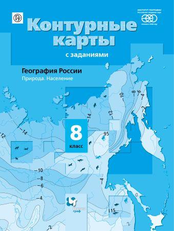 География России. Природа. Население. 8класс. Контурные карты. Таможняя Е.А.