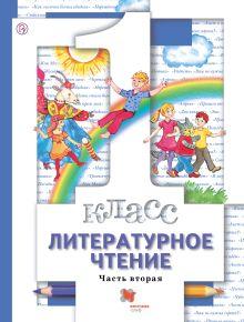 Линия УМК Виноградовой. Литературное чтение (1-4)