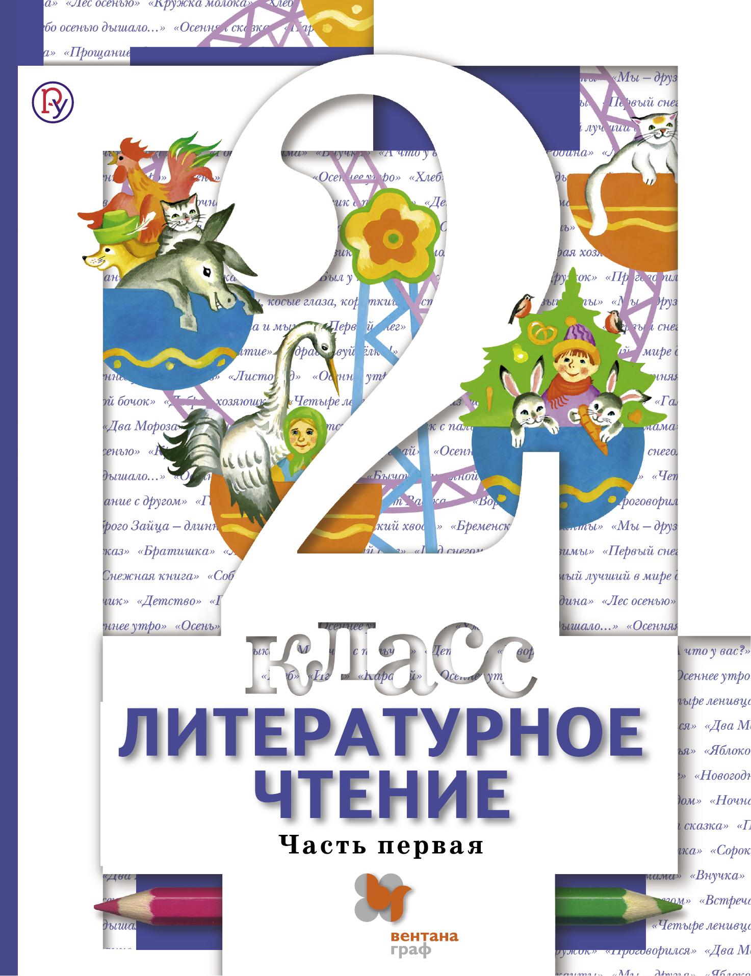 Литературное чтение. 2класс. Учебник. Часть 1.
