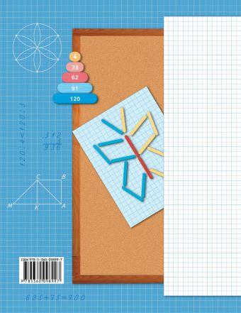 Математика. 3класс. Дидактические материалы. Часть 1 РудницкаяВ.Н.