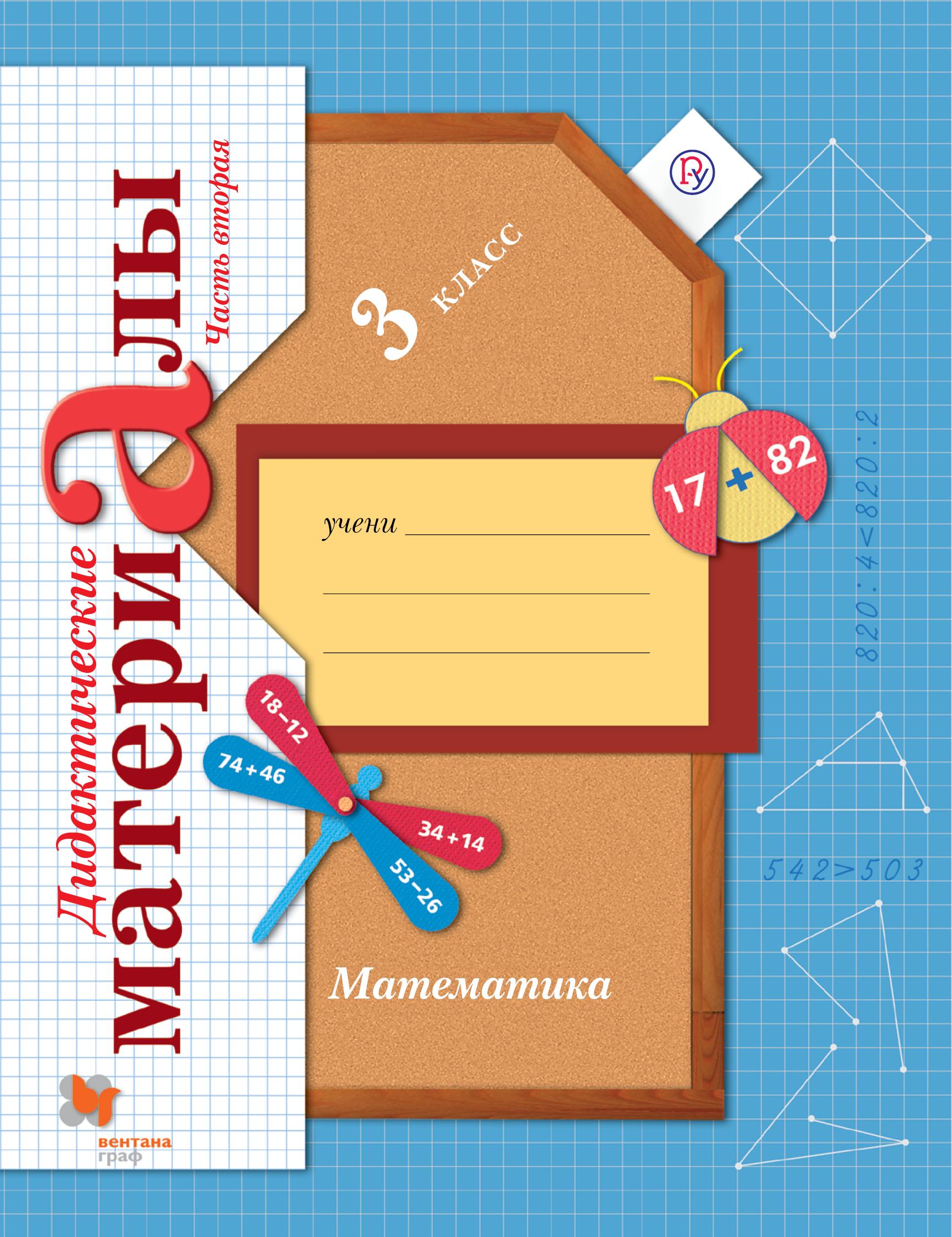 Математика. 3класс. Дидактические материалы Часть 2