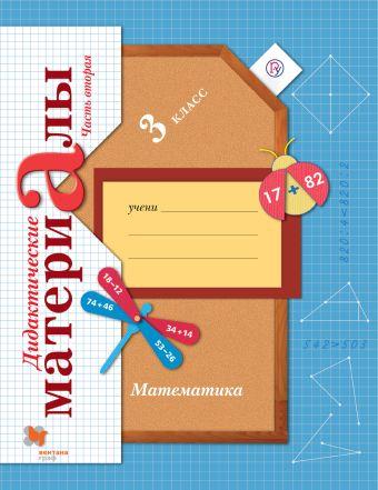 Математика. 3класс. Дидактические материалы Часть 2 РудницкаяВ.Н.