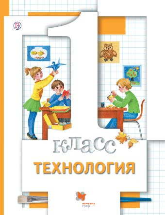 Технология. 1класс. Учебник. Хохлова М.В., Синица Н.В., Симоненко В.Д.