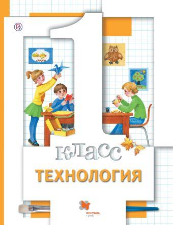 Технология. 1класс. Учебник. ХохловаМ.В., СиницаН.В., СимоненкоВ.Д., СеменовичН.А., МатяшН.В.