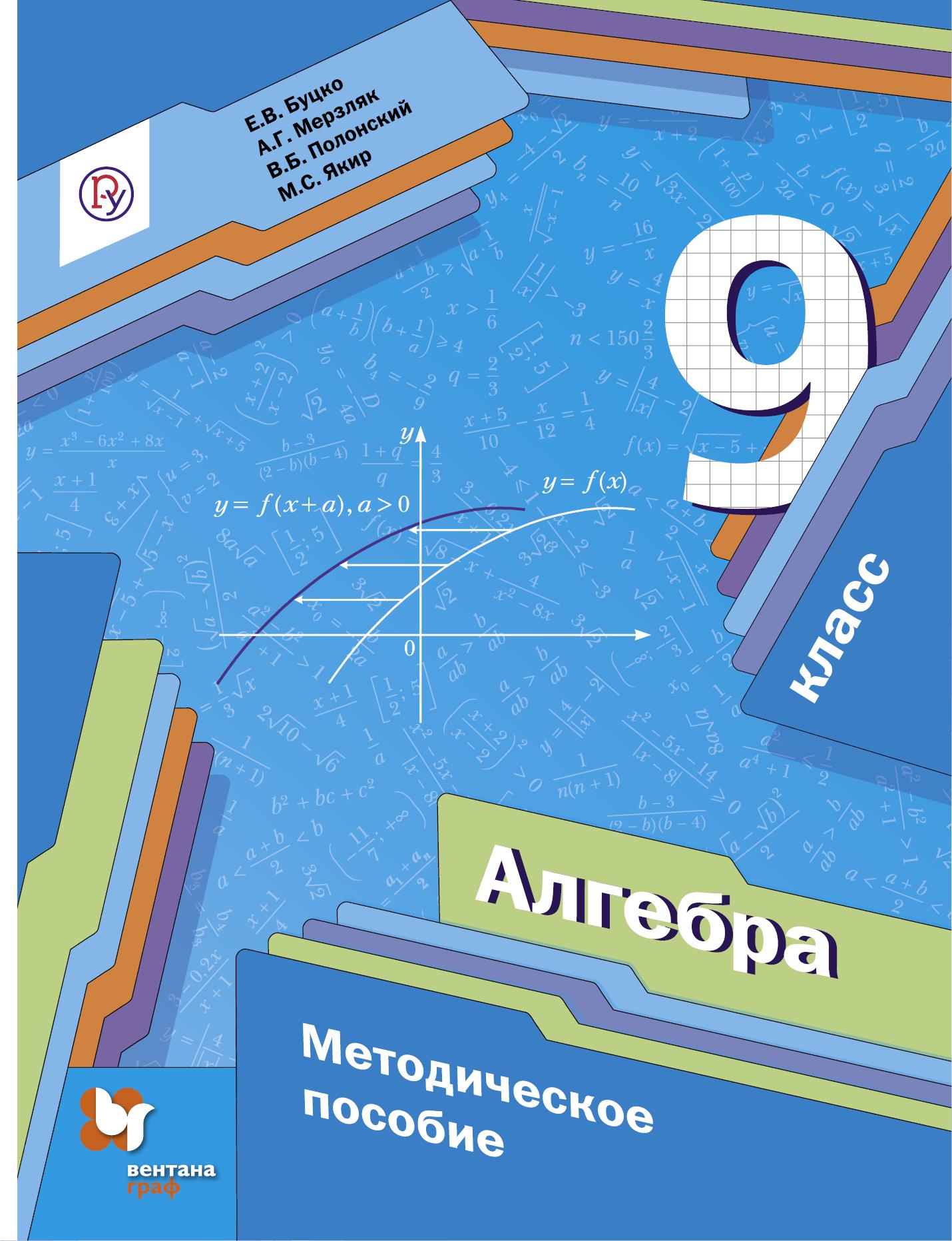 Буцко Е.В., Мерзляк А.Г., Полонский В.Б. Алгебра. 9класс. Методическое пособие.