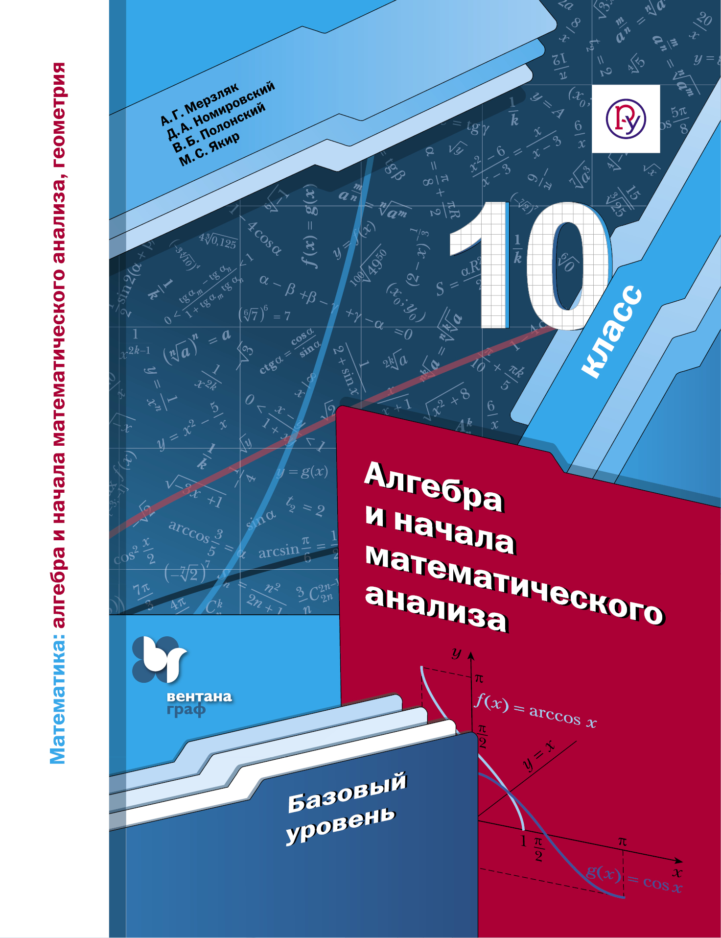 Математика: алгебра и начала математического анализа, геометрия. Алгебра и начала математического анализа. 10 класс. Базовый уровень. Учебное пособие.