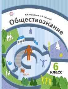 Обществознание. 6кл. Учебник.