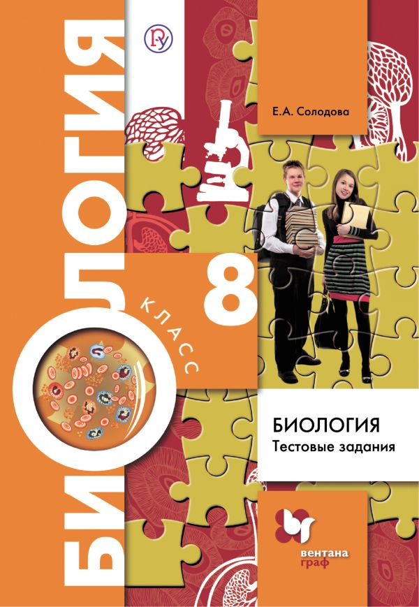 Биология. 8 класс. Тестовые задания Солодова Е.А.