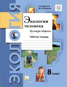 Экология. 8 класс. Экология человека. Культура здоровья. Рабочая тетрадь